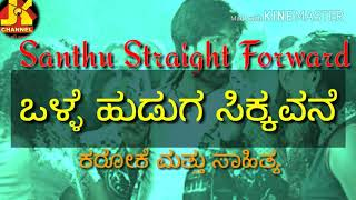 Volle huduga sikkavane karaoke and lyrics