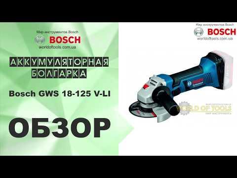 Аккумуляторная болгарка Bosch GWS 18-125 V-LI