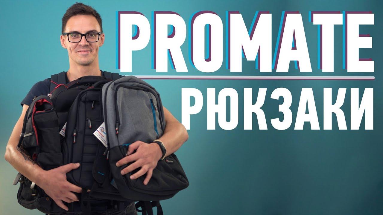 Рюкзаки <b>ProMate</b> - YouTube