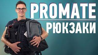 Рюкзаки ProMate