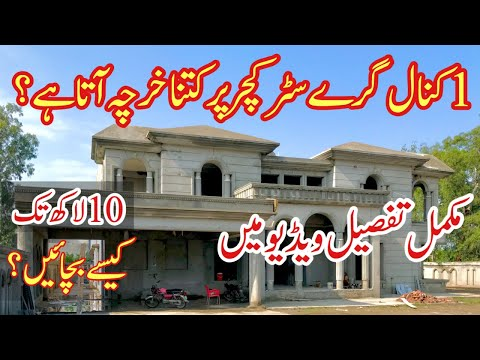 1 KANAL grey structure house construction in Pakistan | with material and labour rate