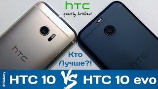 HTC 10 vs HTC 10 evo: Кто Лучше?!