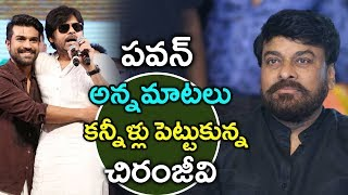 Chiru Emotional About PawanCharan Relationship|...