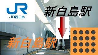 【乗換動画】新白島駅 JR線→アストラムラインの乗り換え