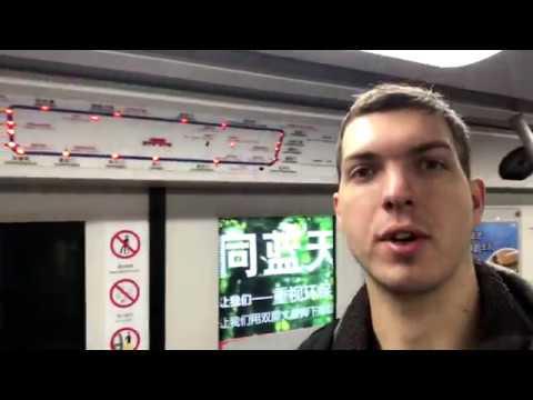 Китай Часть 3 Beijing