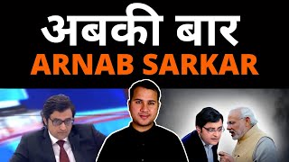 अबकी बार ARNAB SARKAR | SUPREME COURT | DIVISION IN SUPREME COURT