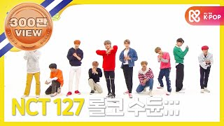 [Weekly Idol EP.378] NCT127's 'Regular' perfect roller coaster dance ver.