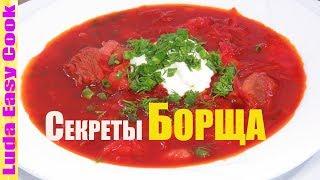 видео простой рецепт: борщ украинский красный
