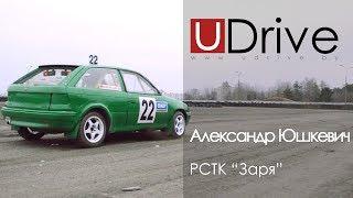Александр Юшкевич  лицензия в Большой Автоспорт | UDrive.by