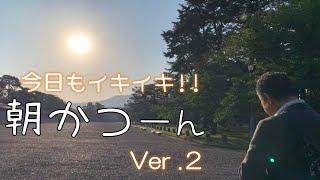 朝かつーんチャンネル Ver 2