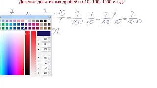 Математика 5 класс. Деление десятичных дробей на 10, 100, 1000