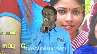 Ithu Than Kadhala Audio Launch