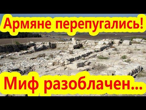 Армяне перепугались: миф о Тигране Великом может быть разоблачен