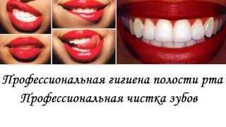Профессиональная чистка зубов / Позитивная стоматология / SunSmileClinic(, 2013-11-25T14:40:34.000Z)