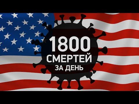 Espreso.TV: 1800 смертей від коронавірусу за день | Ситуація в США на 8 квітня