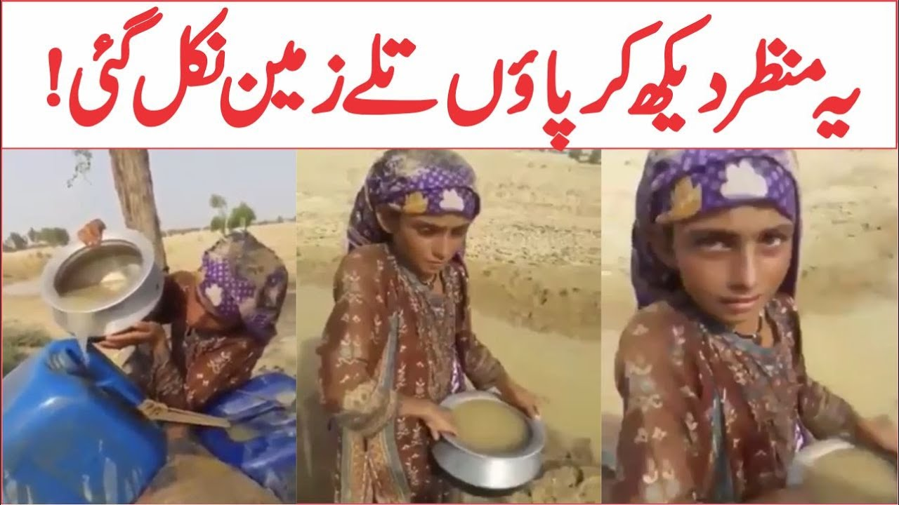 Heart Touching Viral Video From Sindh | Sindhi Girl | AR Videos