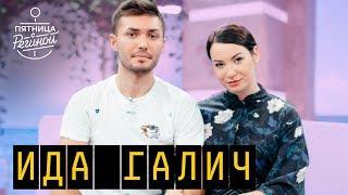"Ида Галич и Алан | ""ПЯТНИЦА С РЕГИНОЙ"" (06.07.2018)"