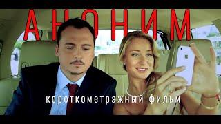 """""""АНОНИМ"""" - короткометражный фильм (""""Anonymous"""", short fiction film)"""