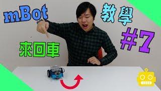 【SE mBot 教學】#7 第七課 mBot 來回車 thumbnail