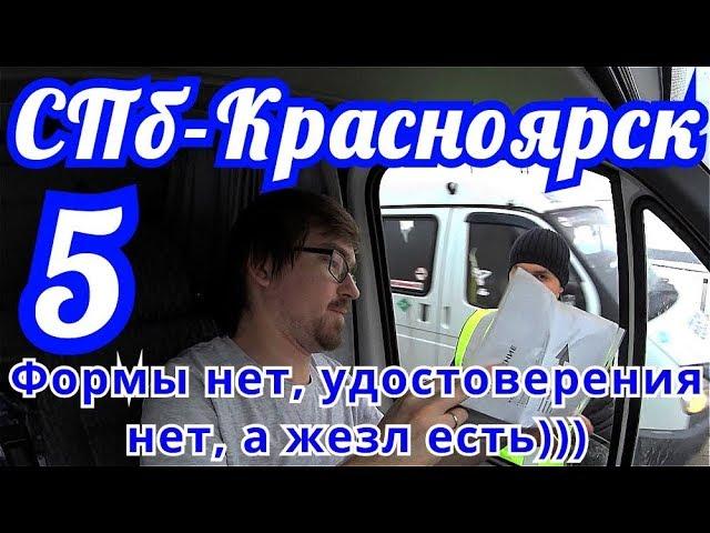 СПб- Красноярск #5 Формы нет, удостоверения нет, а жезл есть.