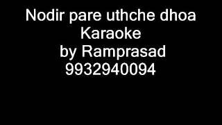 Nodir pare uthche dhoa Karaoke by Ramprasad