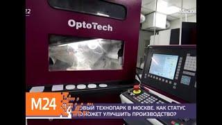Собянин принял решение увеличить объемы поддержки резидентов технопарков - Москва 24