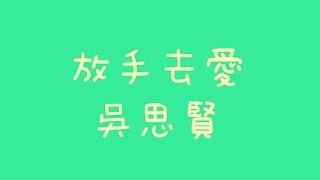 吳思賢 - 放手去愛【歌詞】