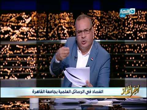 أخر النهار - جابر القرموطي يكشف الفساد في الرسائل العلمية بجامعة القاهرة!
