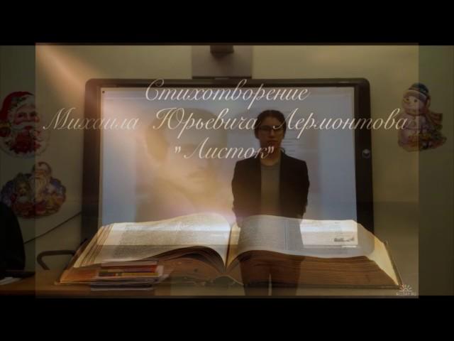 Изображение предпросмотра прочтения – МариамГукасян читает произведение «Листок (Дубовый листок оторвался от ветки родимой…)» М.Ю.Лермонтова