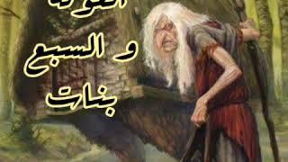 الغولة والسبع بنات قصة من التراث الجزائري و باللهجة الجزائرية راااائعة اغلق عينيك و استمع