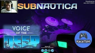 Subnautica Voice of the Deep - МЕДУЗНЫЕ ГРИБЫ 37