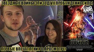 Звёздные Войны эпизод vii пробуждение силы люк скайуокер (NOMERCY RADIO)