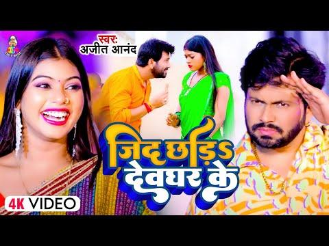 Jid Chhor Devghar Ke | Bam nach La | Ajit Anand