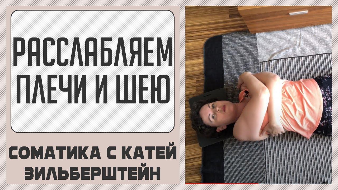 Урок для расслабления плеч и шеи