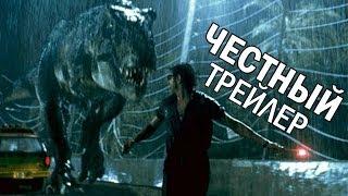 Честный трейлер - Парк Юрского периода (русская озвучка)