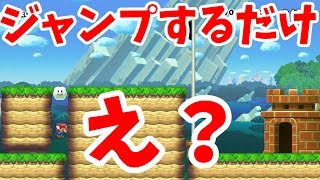 【マリオメーカー 実況】一回ジャンプするだけのコースがクリア率5%なのは何故?