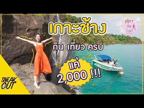 เกาะช้าง Unseen 2 วัน 1 คืน เที่ยวครบจบที่คนละ 2,000 บาท   เที่ยวกันไหม