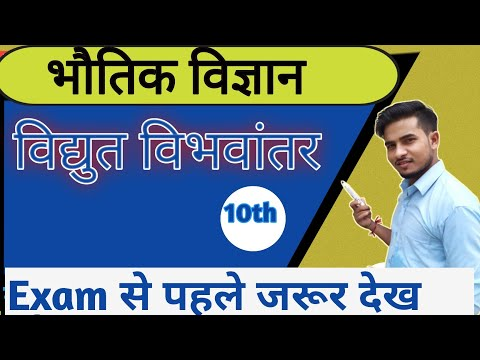 Electric Potential Difference, Full Explain In Hindi