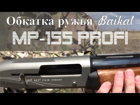 Обкатка ружья Baikal MP-155 PROFI