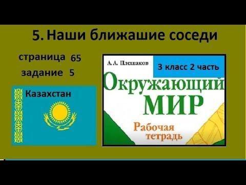 Сообщение о Казахстане/Наши ближайшие соседи №5 (Окружающий мир 3 класс)