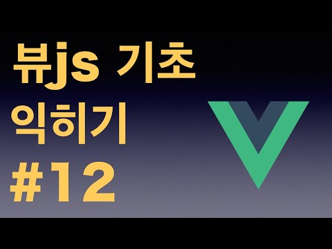 [뷰js 2 (vuejs 2) 기초 익히기 기본 강좌] 12 Vue 컴포넌트