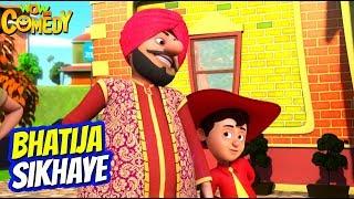 Chacha Bhatija Cartoon In Hindi  Bhatija Sikhaye  Ep 91  New Cartoons  Wow Kidz Comedy