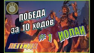 Total War Rome2. ДЛС Рассвет Республики. Иолаи. Как играть на Легенде #1 - Начало - Лёгкая прогулка