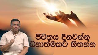 ජිවිතය දිනවන්න ධනාත්මකව හිතන්න  | Piyum Vila | 21.04 - 2020 | Si yatha TV Thumbnail