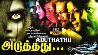 Aduthathu Tamil full movie    அடுத்தது   Horror Movie 2015   new tamil movie