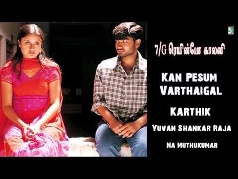 Kan Pesum Varthaigal Super Hit Song | 7G Rainbow Colony