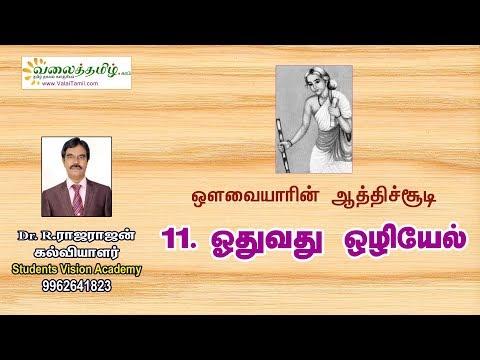 ஓதுவது ஒழியேல் (Oodhuvathu Ozhiyel) | ஆத்திச்சூடி (Aathichoodi) -11
