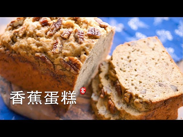 香蕉蛋糕 Banana Bread