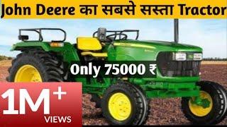 किसानों के लिए सबसे सस्ता ट्रैक्टर जॉन डीरे  Best & Chepest Tractor For Farmers John Deere