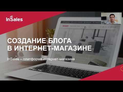 Создание блога в интернет-магазине на InSales